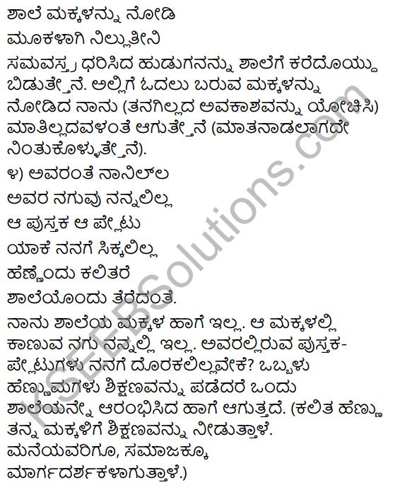 Mannegelasada Hennumagalu Summary in Kannada 4