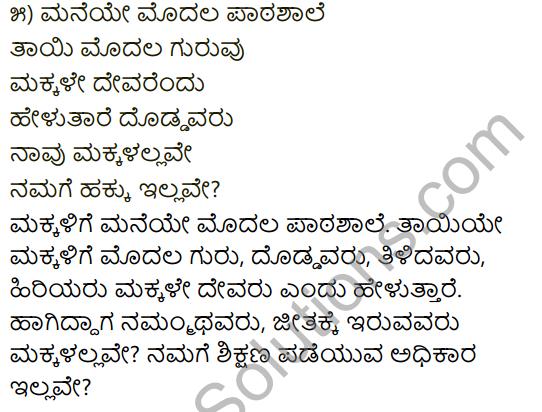 Mannegelasada Hennumagalu Summary in Kannada 6