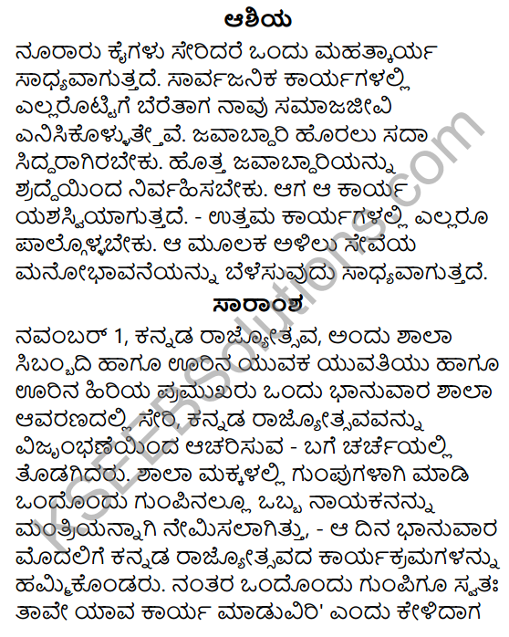 Meravanige Summary in Kannada 1