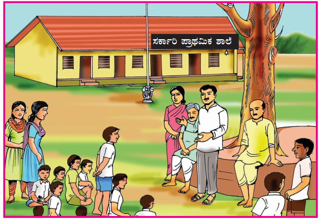Meravanige Summary in Kannada 2