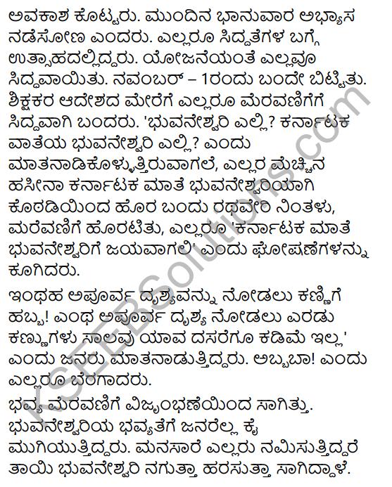 Meravanige Summary in Kannada 6