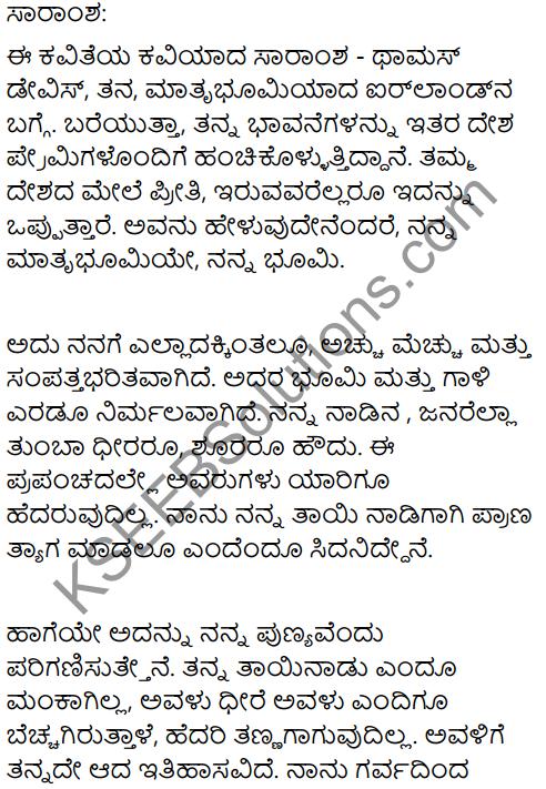 My Land Summary In Kannada 1