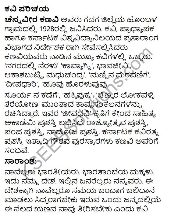 Nanna Desha Nanna Jana Summary in Kannada 1