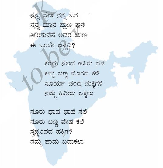 Nanna Desha Nanna Jana Summary in Kannada 2