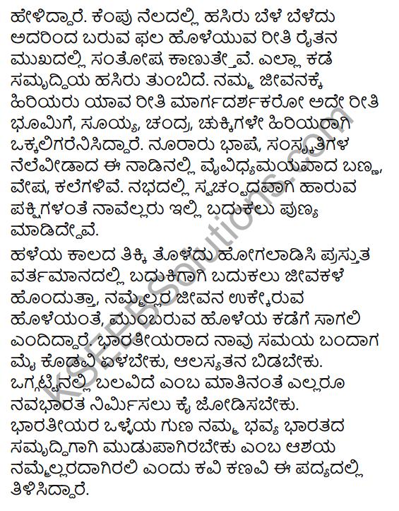 Nanna Desha Nanna Jana Summary in Kannada 3