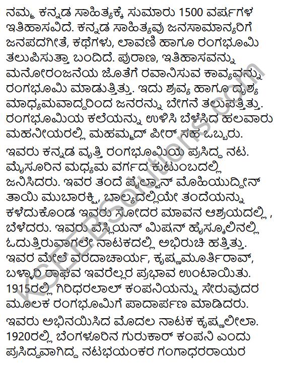 Natyakala Dhurandhara Mahammad Peer Summary in Kannada 2