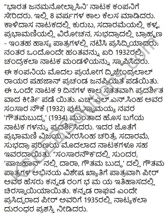 Natyakala Dhurandhara Mahammad Peer Summary in Kannada 3