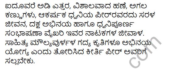 Natyakala Dhurandhara Mahammad Peer Summary in Kannada 4