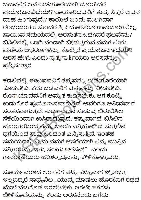 Ninna Muttina Sattigeyannittu Salahu Summary in Kannada 3