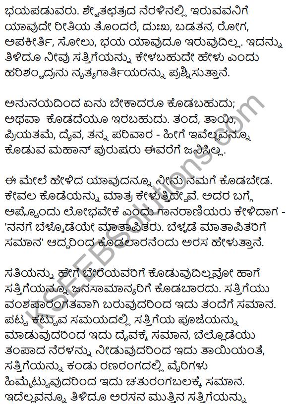 Ninna Muttina Sattigeyannittu Salahu Summary in Kannada 4