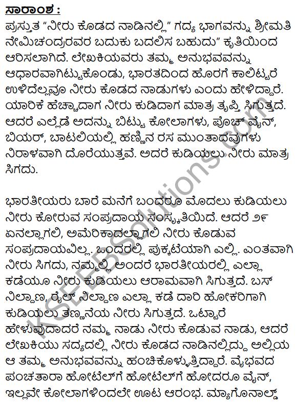 Niru Kodada Nadinalli Summary in Kannada 1