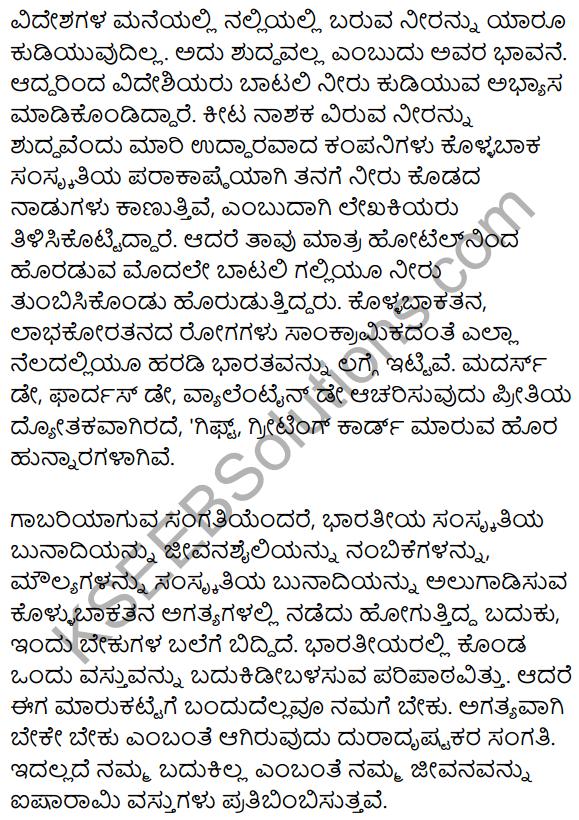 Niru Kodada Nadinalli Summary in Kannada 3