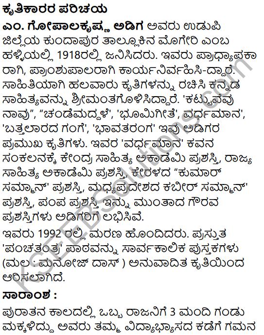 Panchatantra Summary in Kannada 1