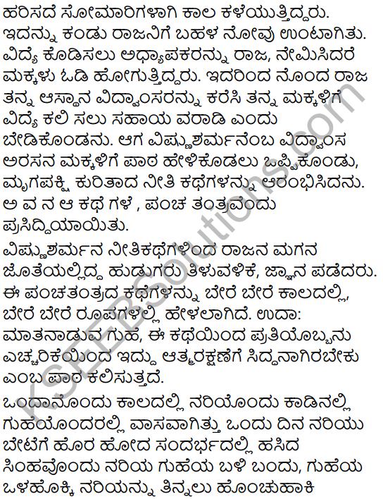 Panchatantra Summary in Kannada 2
