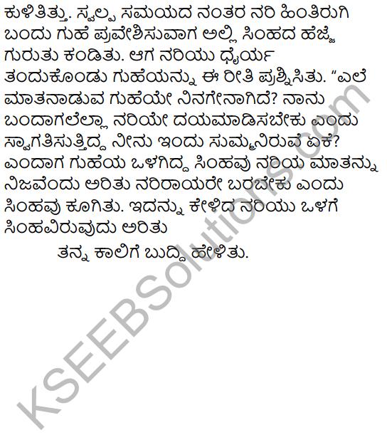 Panchatantra Summary in Kannada 3