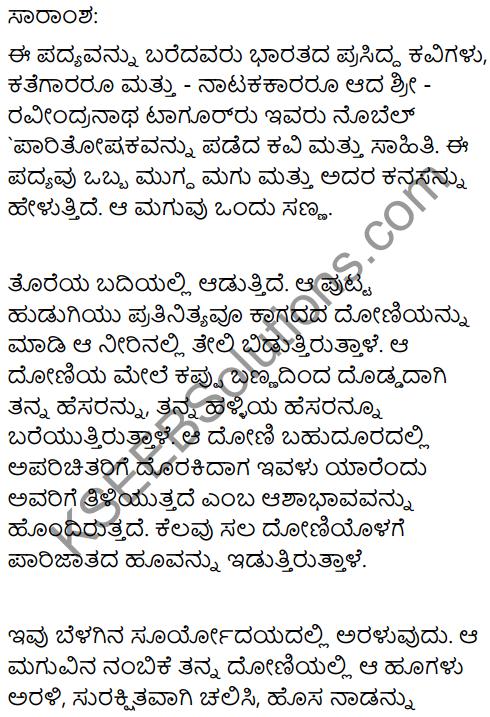 Paper Boats Summary In Kannada 1