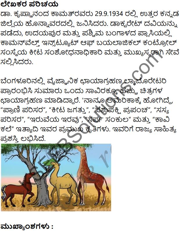 Parisara Samatholana Summary in Kannada 1