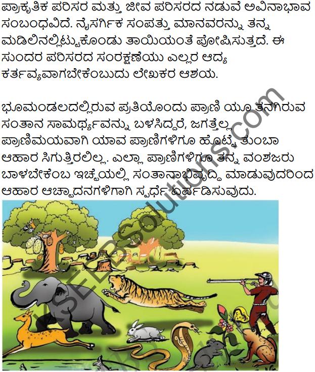 Parisara Samatholana Summary in Kannada 2