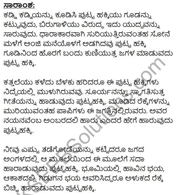 Putta Hakki Summary in Kannada 1