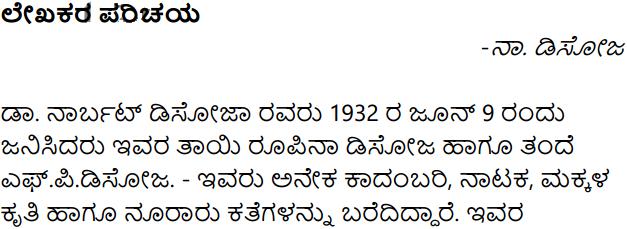 Puttajji Puttajji Kathe Helu Summary in Kannada 1