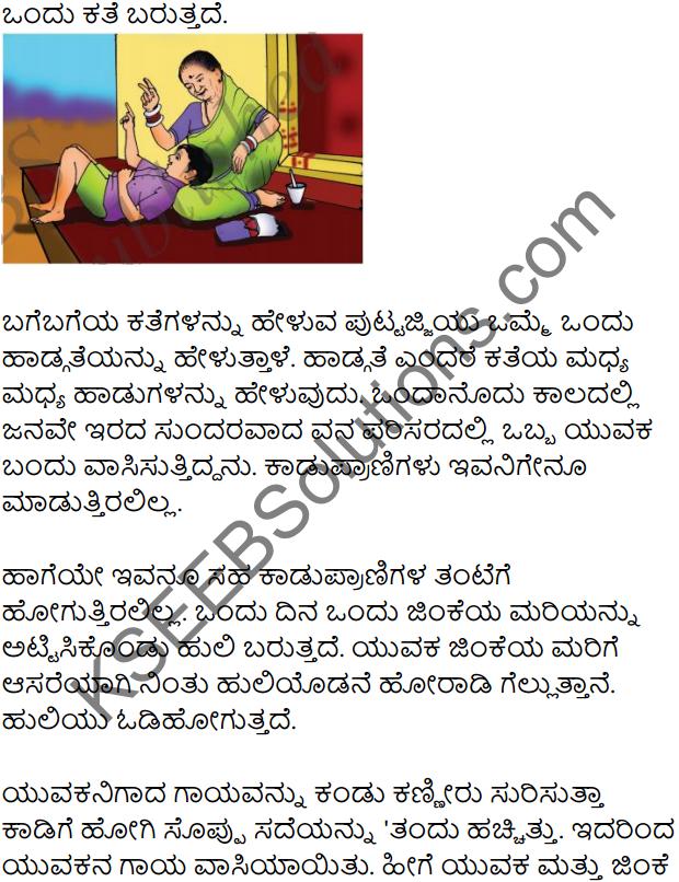 Puttajji Puttajji Kathe Helu Summary in Kannada 3