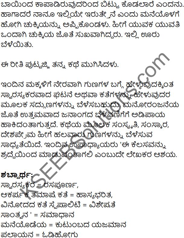Puttajji Puttajji Kathe Helu Summary in Kannada 5