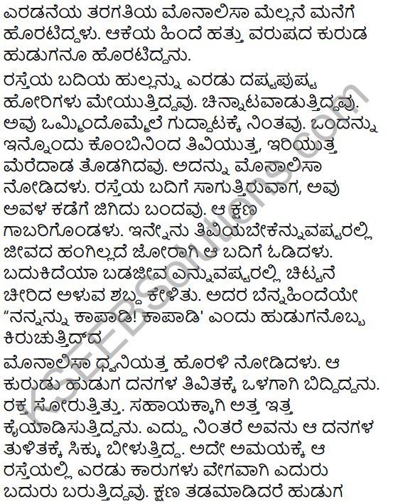 Sahasi Monalisa Summary in Kannada 2