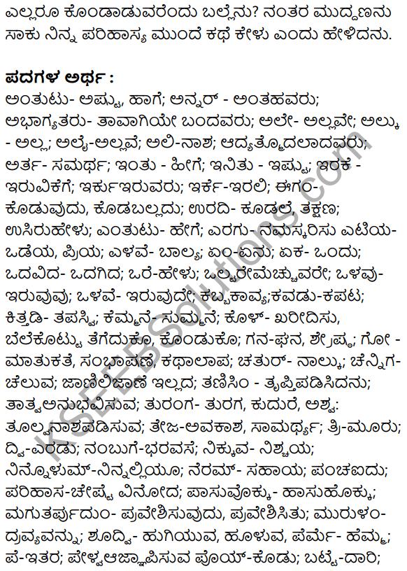 Saptakshari Mantra Summary in Kannada 4