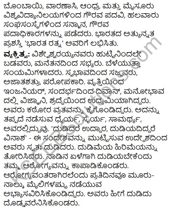Sir M. Visvesvaraya Summary in Kannada 2