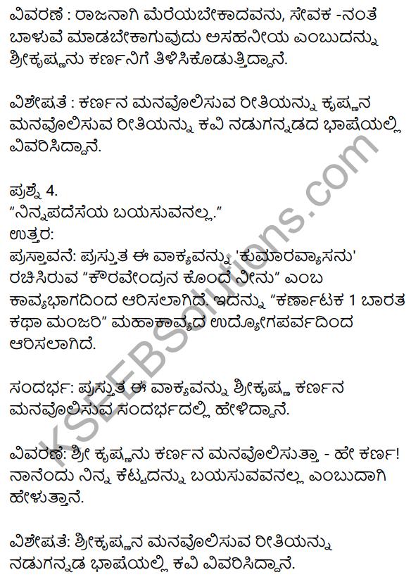 Kauravendra Konde Neenu Summary In Kannada KSEEB Solutions