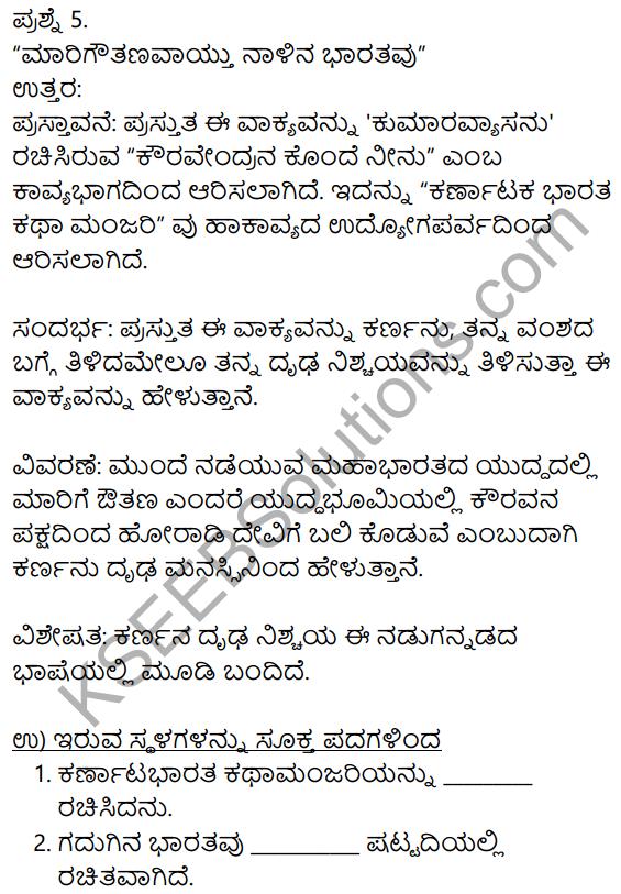 Kannada Kouravendrana Konde Neenu Notes KSEEB Solutions