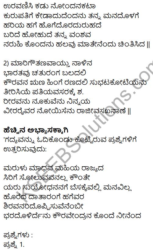 Kouravendrana Konde Neenu Poem Summary In Kannada KSEEB Solutions