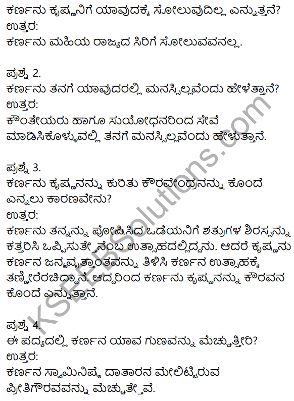 Kouravendrana Konde Neenu Poem In Kannada KSEEB Solutions