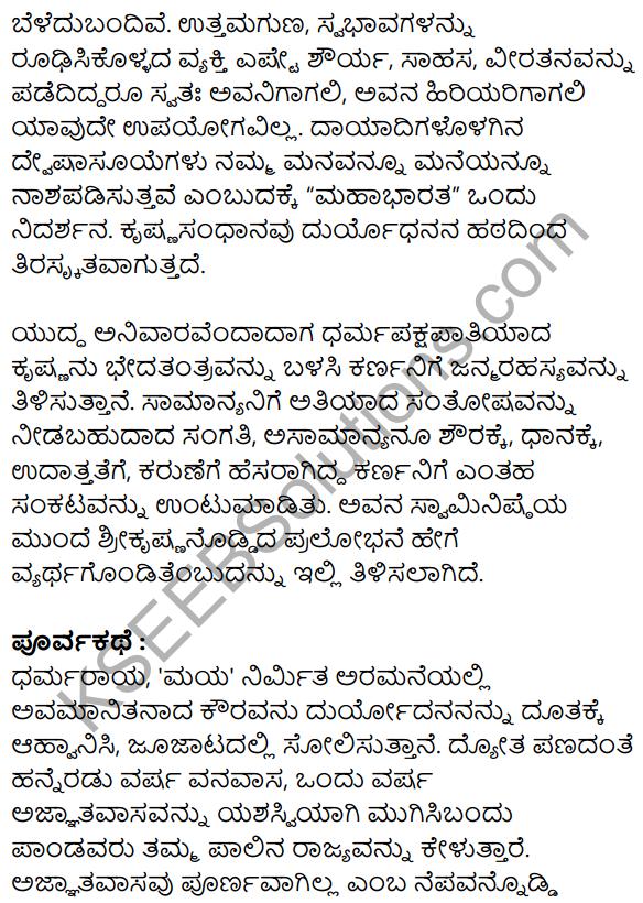 Siri Kannada Text Book Class 10 Solutions Padya Chapter 4 Kouravendrana Konde Neenu 23