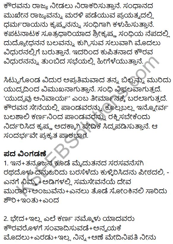 Siri Kannada Text Book Class 10 Solutions Padya Chapter 4 Kouravendrana Konde Neenu 24