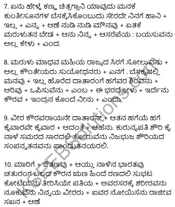 Siri Kannada Text Book Class 10 Solutions Padya Chapter 4 Kouravendrana Konde Neenu 26