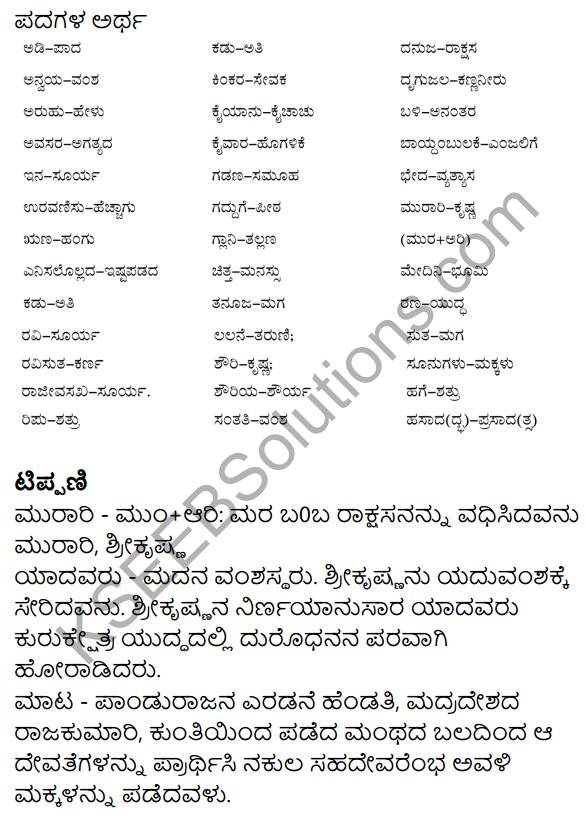 Siri Kannada Text Book Class 10 Solutions Padya Chapter 4 Kouravendrana Konde Neenu 27