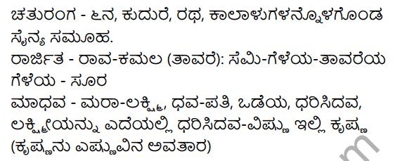 Siri Kannada Text Book Class 10 Solutions Padya Chapter 4 Kouravendrana Konde Neenu 28