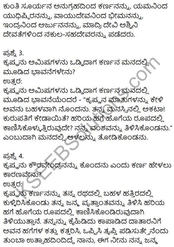 Kauravendra Konde Neenu Notes KSEEB Solutions