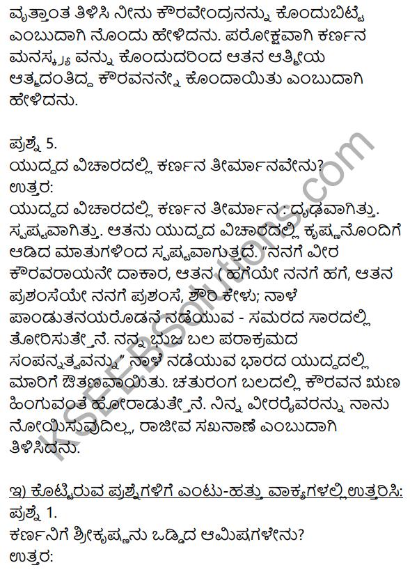 Kouravendrana Konde Neenu Summary In Kannada Notes