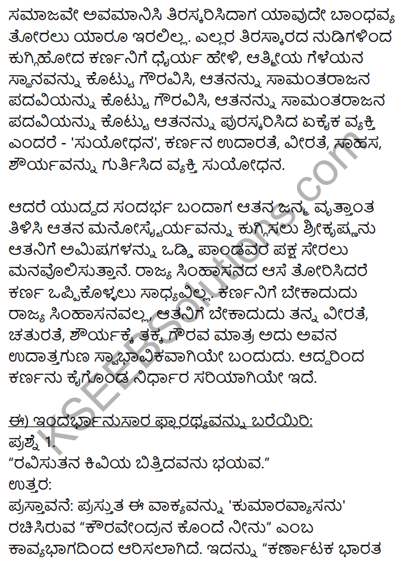Kauravendra Konde Ninu KSEEB Solutions