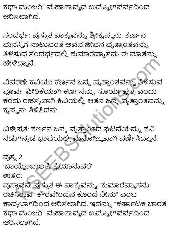 Kouravendrana Konde Neenu Kannada Notes KSEEB Solutions