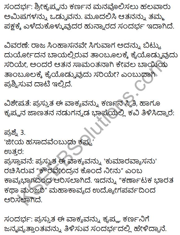 Kouravendrana Konde Neenu Question Answer KSEEB Solutions