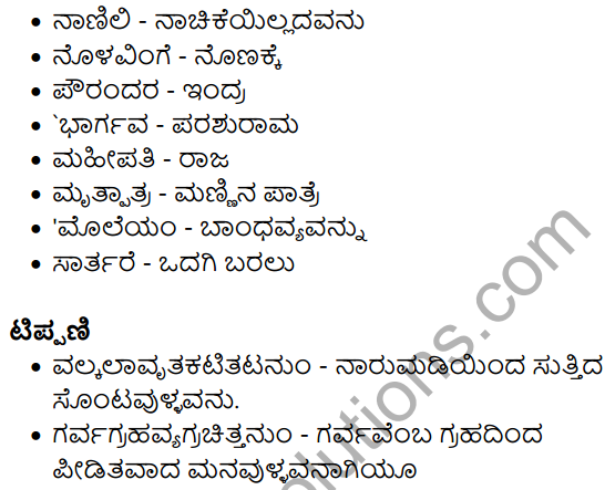 Siri Kannada Text Book Class 10 Solutions Padya Chapter 8 Kemmane Meesevottane 10