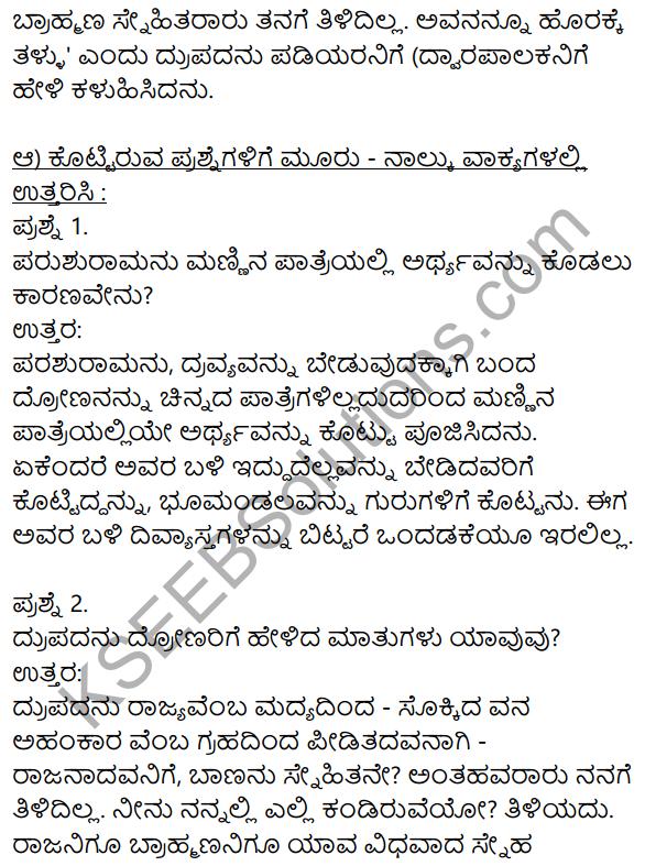 Siri Kannada Text Book Class 10 Solutions Padya Chapter 8 Kemmane Meesevottane 2
