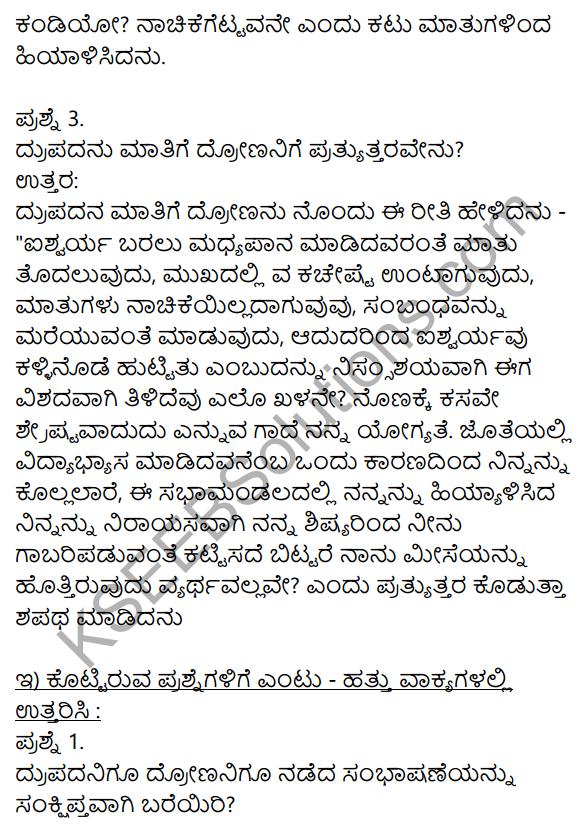 Siri Kannada Text Book Class 10 Solutions Padya Chapter 8 Kemmane Meesevottane 3