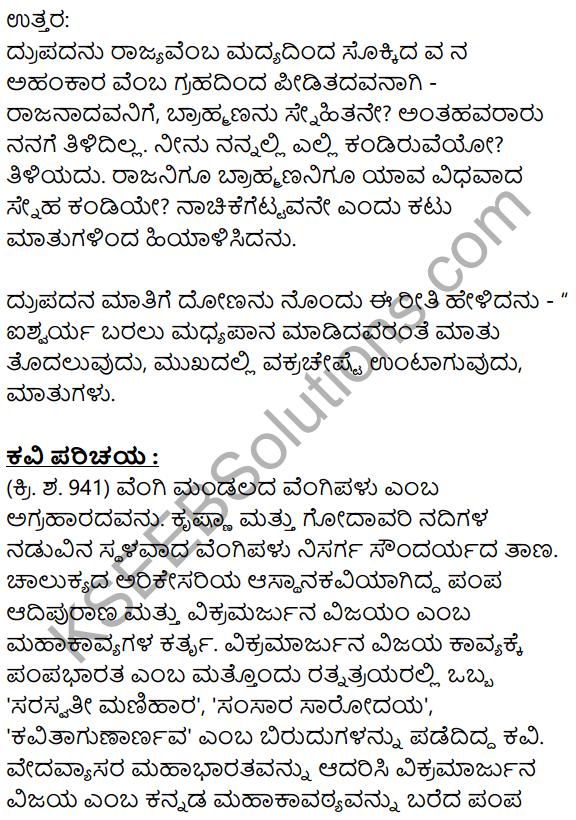 Siri Kannada Text Book Class 10 Solutions Padya Chapter 8 Kemmane Meesevottane 4
