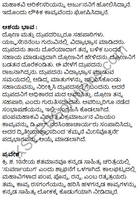 Siri Kannada Text Book Class 10 Solutions Padya Chapter 8 Kemmane Meesevottane 5