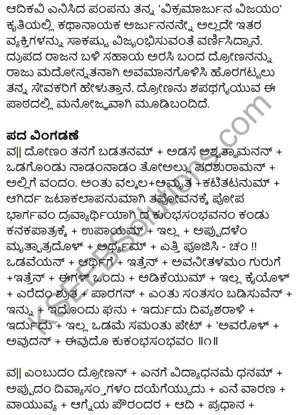 Siri Kannada Text Book Class 10 Solutions Padya Chapter 8 Kemmane Meesevottane 6