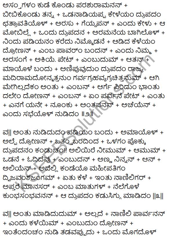 Siri Kannada Text Book Class 10 Solutions Padya Chapter 8 Kemmane Meesevottane 7